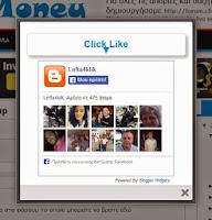 Αναδυόμενο παράθυρο Facebook