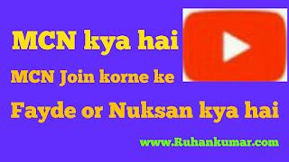 MCN kya hai MCN ke Fayde hindi jankari