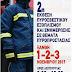 Ξάνθη: 2η Έκθεση πυροσβεστικού εξοπλισμού και ενημέρωσης σε θέματα πυροπροστασίας