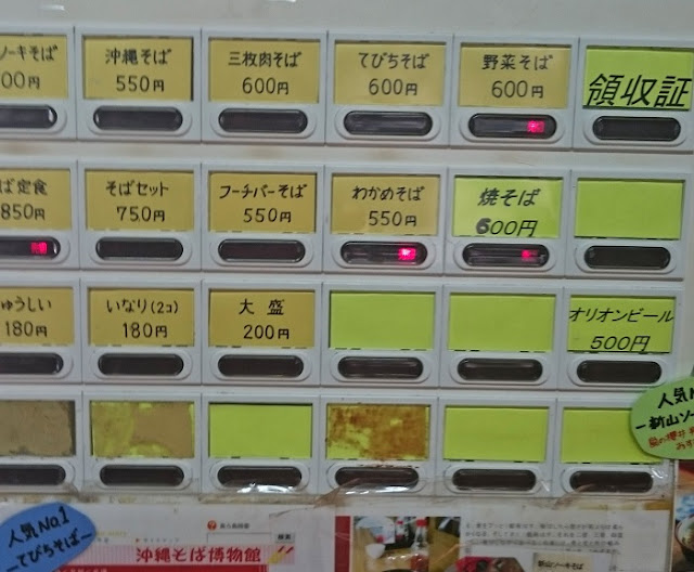 新山そばの食券機の写真