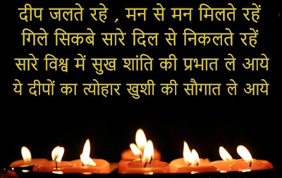 Happy-Diwali-2017-Shayari-Jokes-Sms-Pics