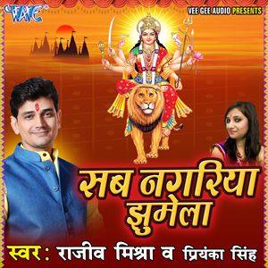 Sab Nagariya Jhumela - Bhojpuri music album Rajiv Mishra and Priyanka Singh