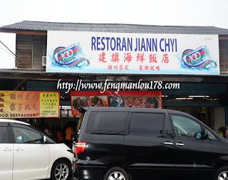 建旗海鲜饭店