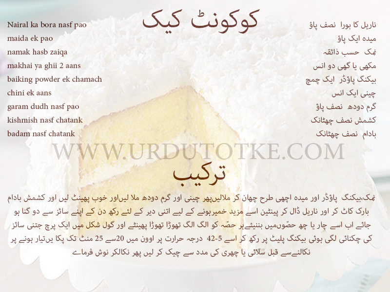 Cake Recipes In Urdu With Pictures: How To Make Coconut Cake In Urdu/hindi