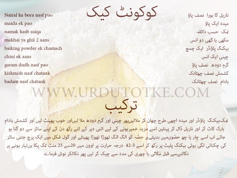 Cake Making Recipes In Urdu