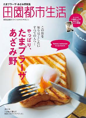 Denen Toshi Seikatsu Vol.62 raw zip dl