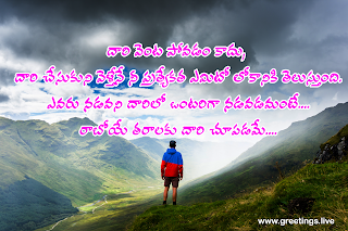 Telugu motivational quotes, about path choosing..