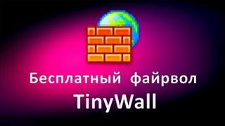 Logo TinyWall