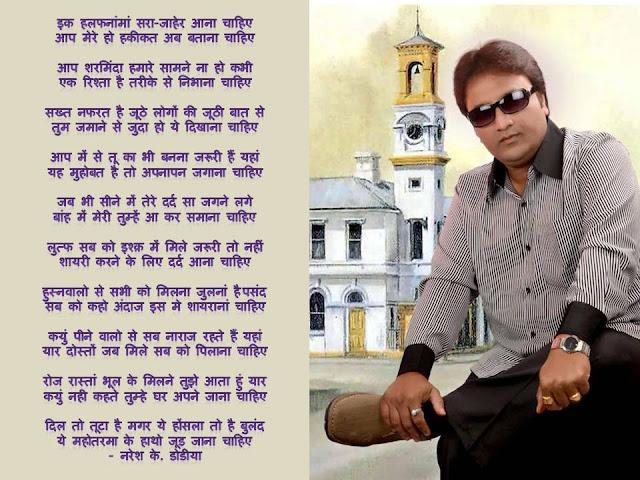 इक हलफनांमां सरा-जाहेर आना चाहिए Hindi Gazal By Naresh K. Dodia