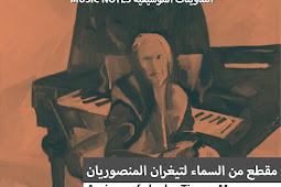 التدوينات الموسيقية: مقطع من السماء - لتيغران المنصوريان - من الموسيقى الأرمينية | Music notes: Tigran Mansuryan  A piece of sky | Տիգրան Մանսուրյան - Կտոր մը Երկինք