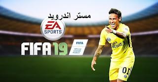 تحميل لعبة fifa 2019  للكمبيوتر والاندرويد والايفون كاملة مجانا