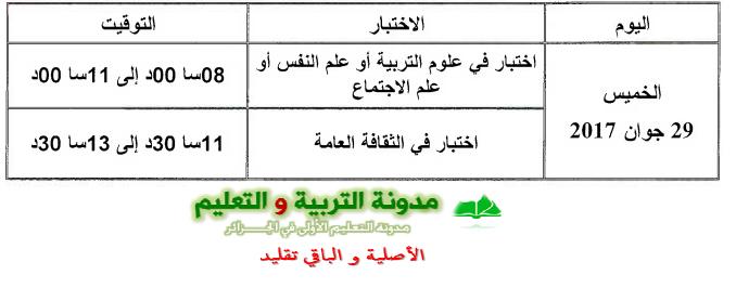 جدول سير اختبارات مسابقة مشرف التربية 2017