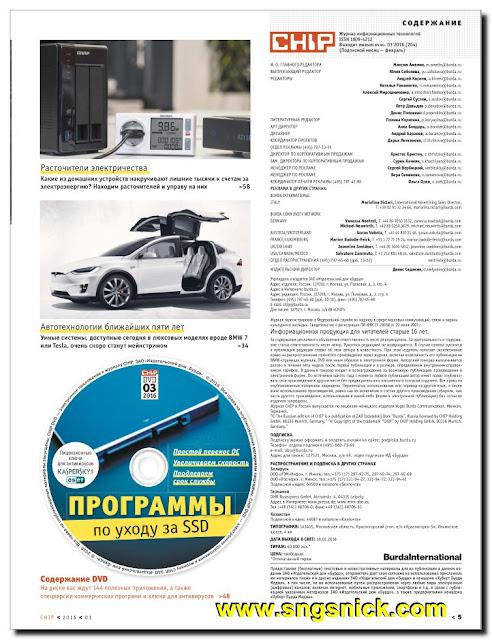 Chip №3 март 2016 Россия - Содержание