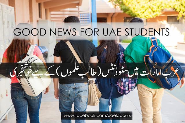 Students jobs in Uae, UAE student jobs, work visa for students, uae students work permit, student can work in Uae, work for students in UAE is legal