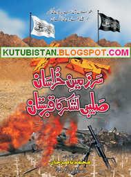 Khurasan Salebi Lashkar Ka Qabristan