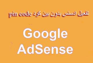 تفعيل حساب جوجل ادسنس بدون بين كود pin code