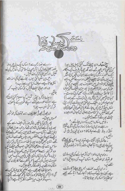 Wo lamha kesa lamha tha novel by Rahat Jabeen Online Reading