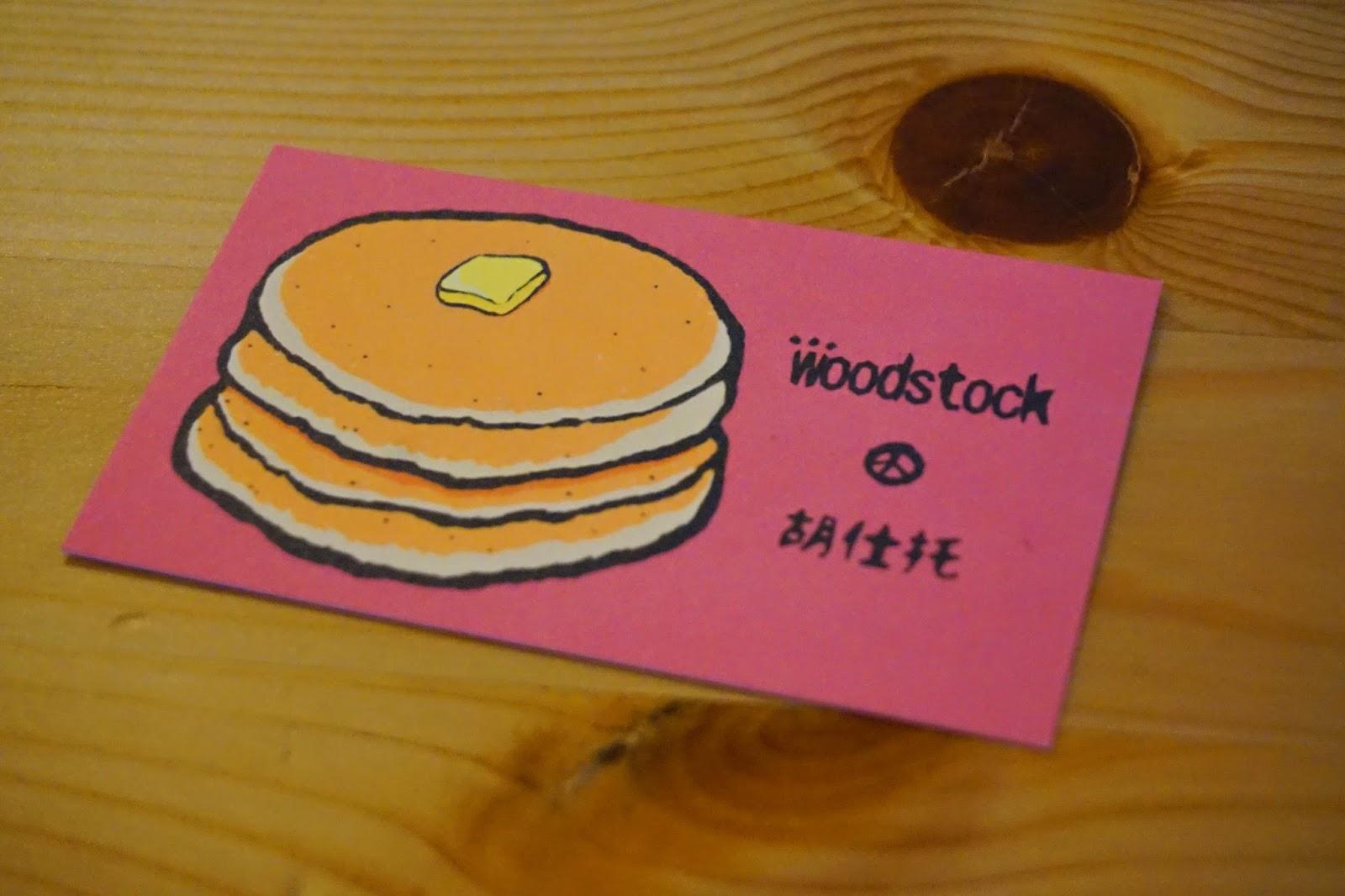 11-hualien-travel-woodstock-pancake-IMG_3632-beautyanxiety.com-hualien-desserts-woodstock-pancake
