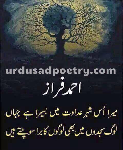 Mera Yadgar Safar Essay In Urdu