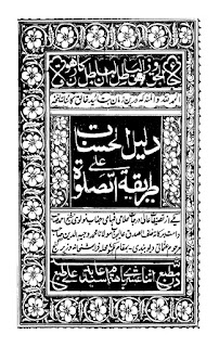 دلیل الحسنات علیٰ طریقۃ الصلواۃ تالیف مولوی شیخ احمد