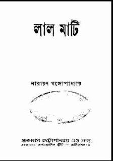 লাল মাটি - নারায়ণ গঙ্গোপাধ্যায় Lal Mati by Narayan Gangopadhyay