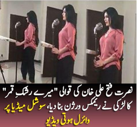 Entertainment, mera rashk e qamar, Pakistani Hot Desi Girl Dance Video, girl dance on Rashk e qamar song, rashk e qamar song,