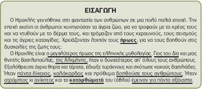 Ενότητα 2 - Εισαγωγή - Ο Ηρακλής