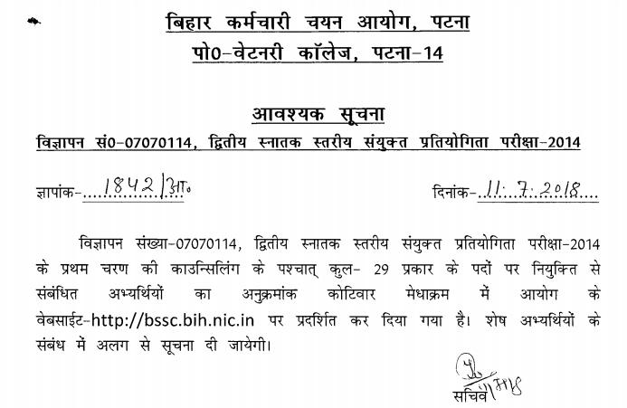 BSSC 2nd स्नातक स्तरीय परीक्षा 2014 के चयनित अभ्यर्थियों की सूची