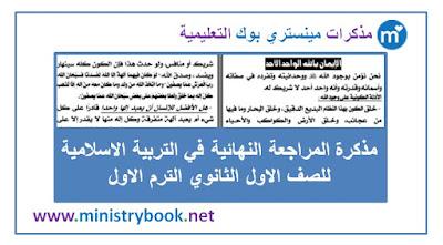 مذكرة المراجعة النهائية في التربية الاسلامية للصف الاول الثانوي الترم الاول 2019-2020-2021