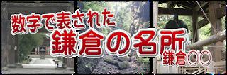 鎌倉の名所