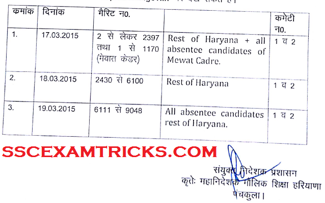 HARYANA JBT THUMB IMPRESSION SCHEDULE OF JBT