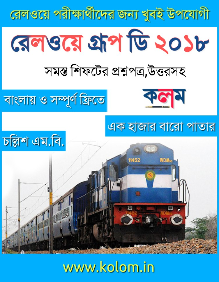 Railway Group D 2018 All Shift Official Questions Paper in Bengali Solved PDF