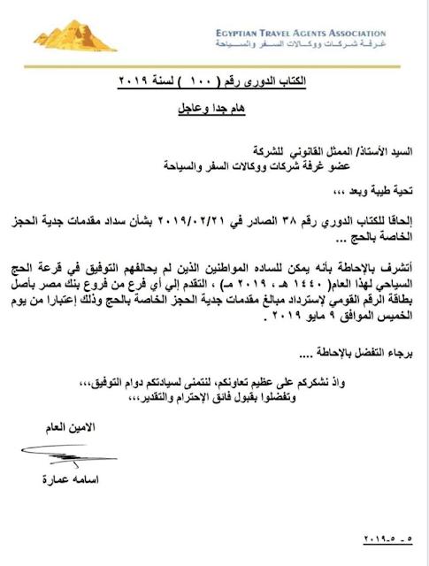 مواعيد استرداد تكاليف ومبالغ مقدمات الحج لمن لم يحالفة التوفيق 2019 مقدمات جدية الحجز