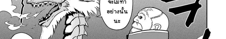 อ่านการ์ตูน Ragna Crimson ตอนที่ 8 หน้าที่ 108