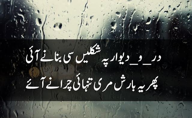 rain poetry 2 line