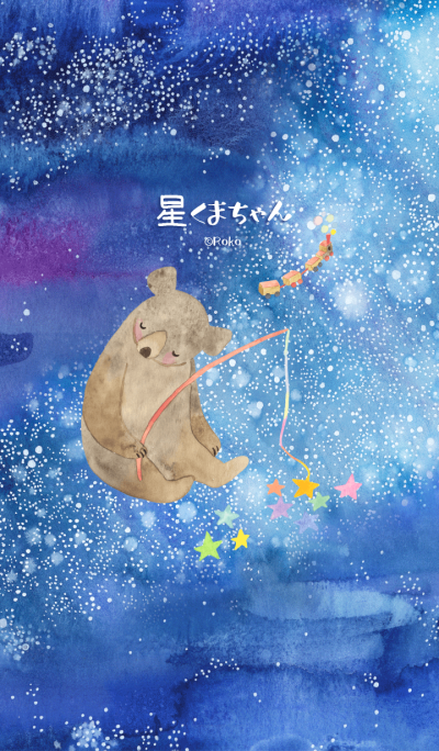 Star bear of the Milky Way