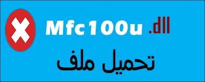 تحميل ملف Mfc100u.dll مجانا