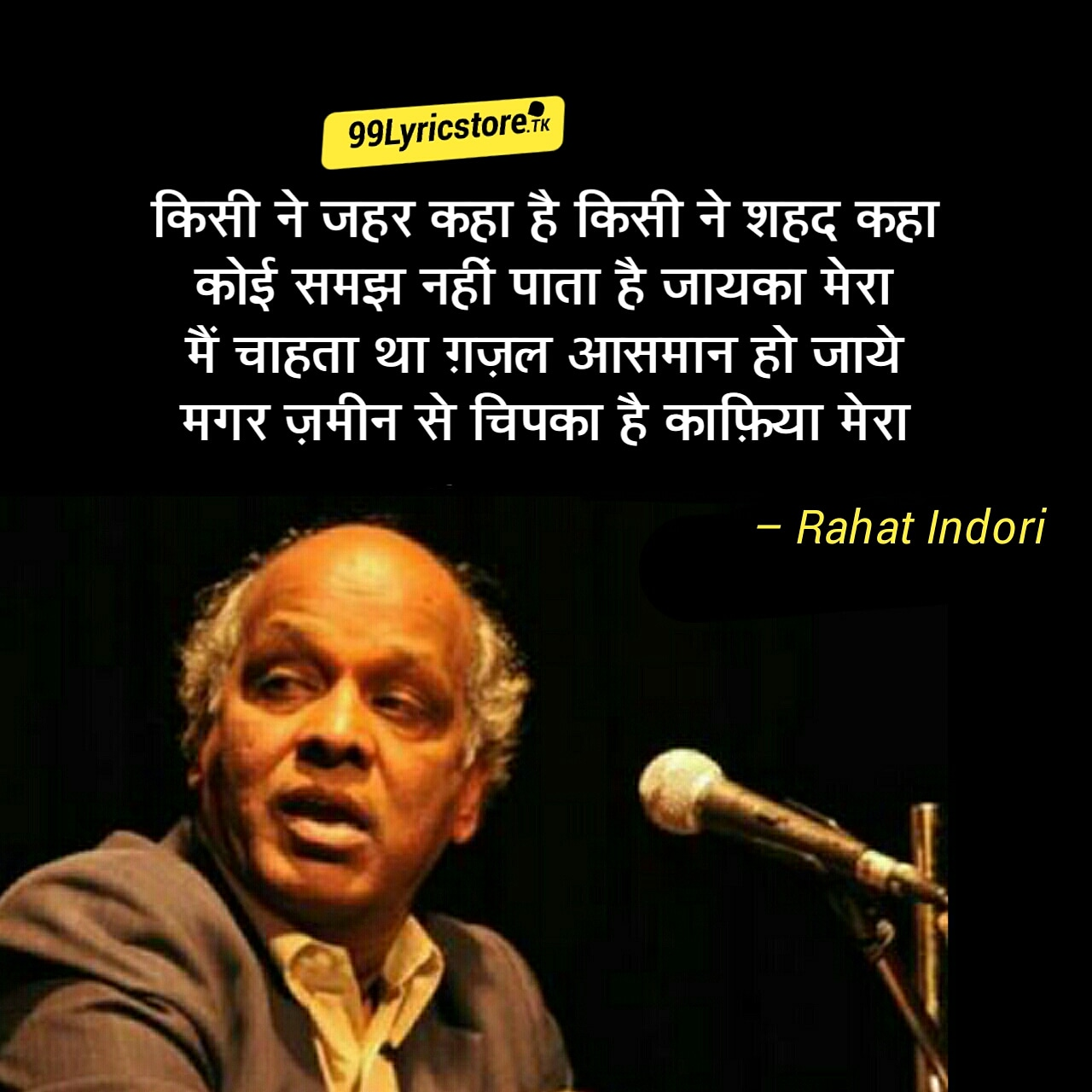Dil Jalaaya To Anzaam Kya Hua Mera'   written and performed by Rahat Indori. This poetry is best Ghazal and Shayari of Rahat Indori.