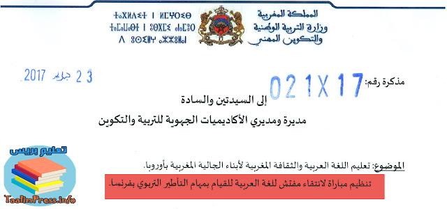 تنظيم مباراة لانتقاء مفتش للغة العربية للقيام بمهام الـتأطير التربوي بفرنسا