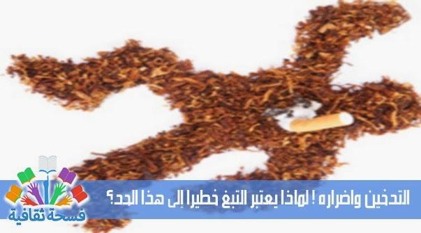 التدخين واضراره ! لماذا يعتبر التبغ خطيرا إلى هذا الحد؟