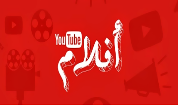 Aflam - YouTube