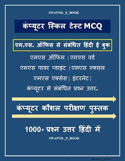 Ms Office Hindi Book