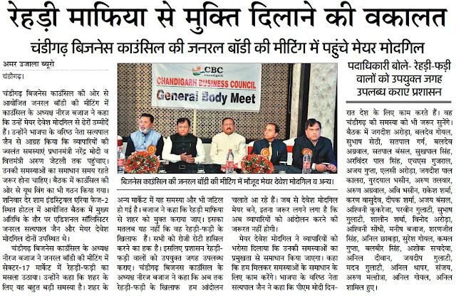 रेहड़ी माफिया से मुक्ति दिलाने की वकालत | चंडीगढ़ बिज़नेस काउंसिल की जनरल बॉडी की मीटिंग में पहुंचे पूर्व सांसद सत्य पाल जैन व मेयर देवेश मौदगिल