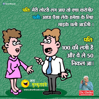 Funny Jokes - Hindi