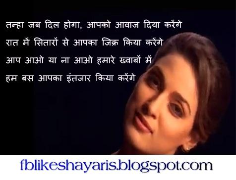 Tanha Jub Dil HOga  रोमांटिक शायरी - Romantic Shayari