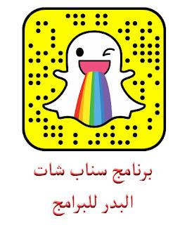 سناب شات ايقونة snapchat logo