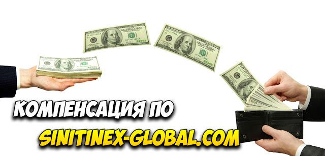 Компенсация по sinitinex-global.com