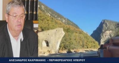 Δήλωση του Περιφερειάρχη Αλέξανδρου Καχριμάνη για την έναρξη της τελικής φάσης του έργου αναστήλωσης της Γέφυρας Πλάκας