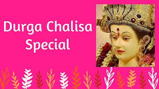 durga chalisa special