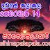 Lagna Palapala Ada Dawase  | ලග්න පලාපල | Sathiye Lagna Palapala 2020 | 2020-02-14